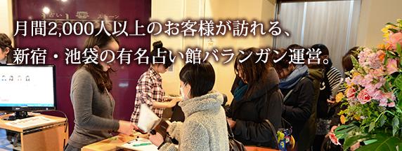 月間1000人のお客様が訪れる新宿・池袋の有名占い館運営。